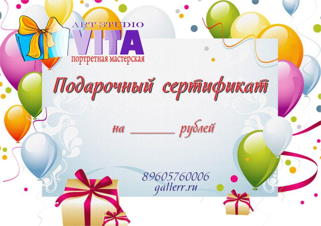 подарочный сертификат 2