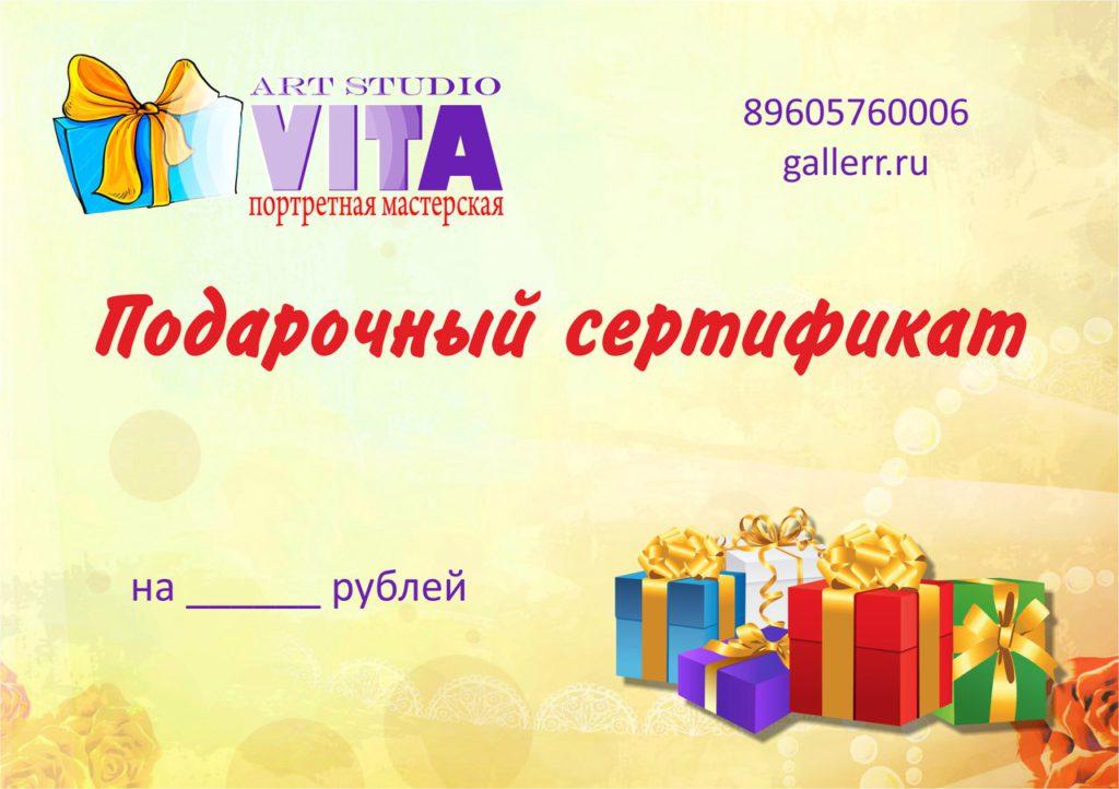 подарочный сертификат 4
