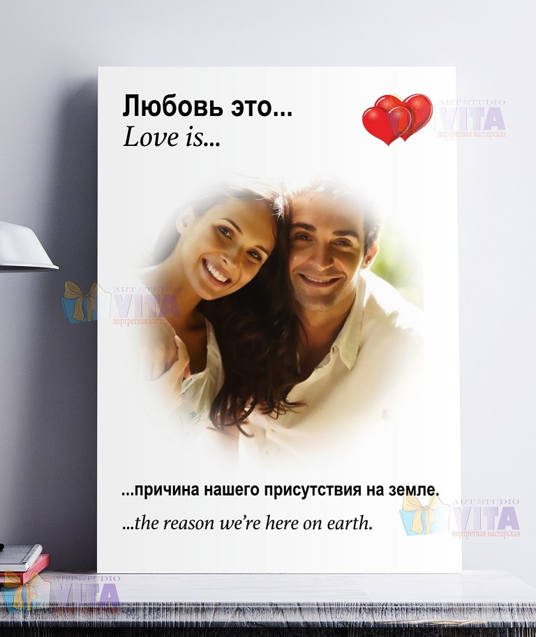 Love is портреты