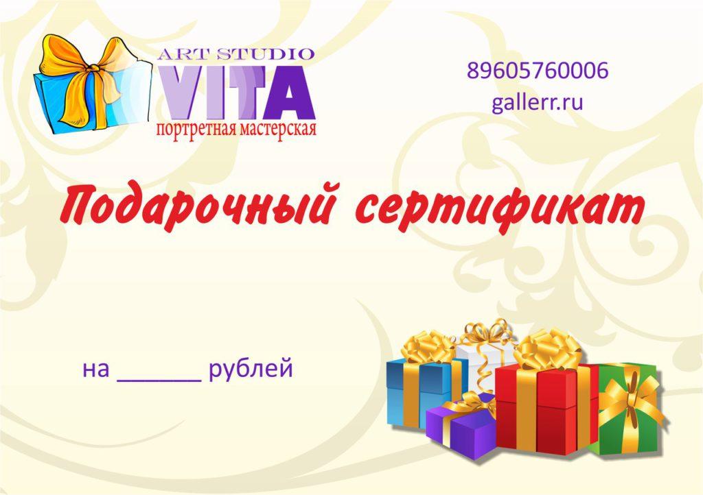подарочный сертификат 5